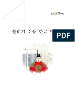 Korean Spelling
