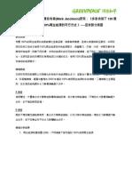 馬克‧雅各布森(Mark Jacobson)研究摘要-台灣部分