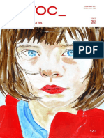 Журнал Логос, 2017, 5 = Травма. Детства.pdf