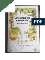 ბიოინტენსიური მებოსტნეობა წიგნი II