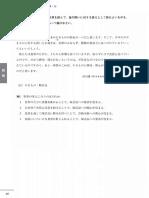 JLPT-N1-practice-test-reading-section.pdf