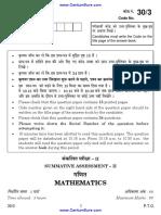 X 2014 Mathematics Outside 3