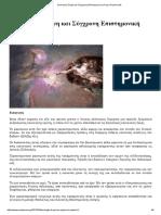 Θεολογική Σκέψη Και Σύγχρονη Επιστημονική Γνώση _ Πεμπτουσία