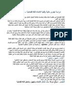 36405249-دراسة-جدوى-مالية-وفنية-لانشاء-قناة-فضائية.pdf