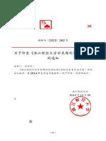 2014期刊定级标准