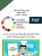 أسبوع ريادة  الاعمال العالمي- خدمات التوصيل واللوجستك  في السودان,, فرص ذهبيه لرواد الاعمال