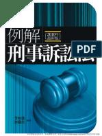 1T64例解刑事訴訟法(第七版)