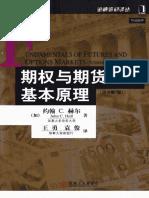 Fm 期权与期货市场基本原理(中文第7版)
