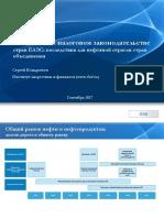 Изменения в налоговом законодательстве стран ЕАЭС