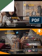 Tawfearcard PDF
