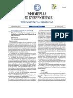 Π.Δ. 99_2018 Επαγγελματικά Δικαιώματα Μηχανικού.pdf
