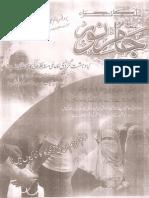 Asar Ibn e Abbas Per Aik Muhaddithana Nazr