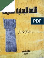 اللغة اليمنية القديمة د. فاروق إسماعيل