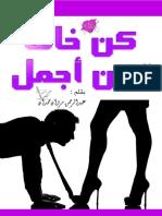 كن خائناً تكن أجمل-ketab4pdf.blogspot.com-.pdf