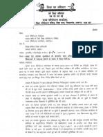 5537 Budget Instruction for Inservise Teachers Training UPS Netritva Kaushal