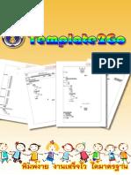 คู่มือ template2go (แก้ไขปรับปรุง 26 ก.ค.2561).pdf