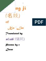 Míng jì-erotic poetry