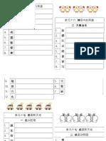 三年级华语构词(下).docx