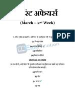 current affairs pdf in hindi - March  2nd week.pdf