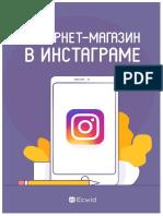 Інстаграм Магазин.pdf
