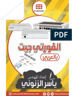 FortiGate by YasserElzanouny Part 1