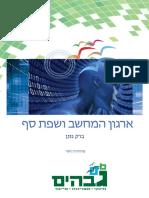 Gvahim Assembly Book