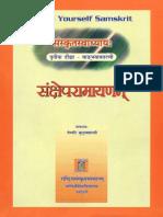 Samskrita Swadhyaya Tritiya Diksha - Samkshepa Ramayana Rastriya Sanskrit Sansthan