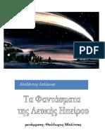 Τα Φαντάσματα Της Λευκής Ηπείρου - Αλεξάντερ Σαλίμωφ
