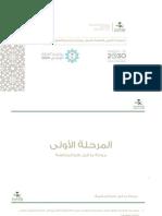 ملخص إجراءات العمل الخاصة بأعمال مبادرات برنامج التحول الوطني