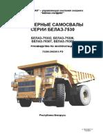 ПРК - БЕЛАЗ-75306 Руководство по эксплуатации.pdf