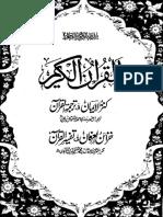 Kenzul Imaan fi  Tarjuma Al Quran کنزالایمان