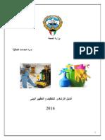 arabicver.pdf
