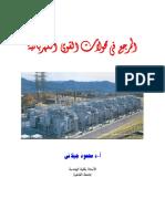 المرجع في محولات القوى الكهربائية ، موقع الفريد في الفيزياء.pdf