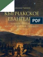 Гаркавец А. Н. Кыпчакское Евангелие (2013).pdf