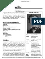 Έντγκαρ Άλλαν Πόε - Βικιπαίδεια