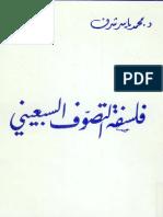 فلسفة-التصوف-السبعيني.pdf