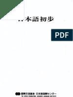 dlscrib.com_nihongo-shoho.pdf