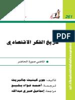261 تاريخ الفكر الاقتصادي.pdf