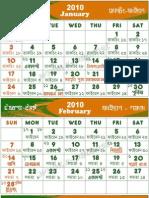 Epao Calendar 2010