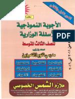 الاجوبة_النموذجية_للاسئلة_الوزارية.pdf