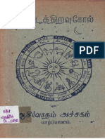 Jothidam Adipadai.pdf