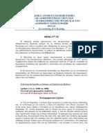 ΕΠΟ31_ΓΕ3 ΘΕΜΑ_2015-16 .pdf