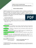 ΕΠΟ31_1ο ΘΕΜΑ_2015-16