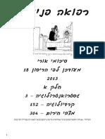 אורי פנימית א.pdf