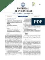 νομος 89.pdf