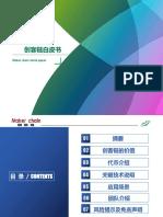MKC创客链白皮书(1)