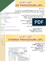 database stored procedure