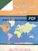 Bain ul Aqwami Taluqat.PDF