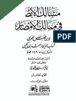 مسالك الأبصار في ممالك الأمصار المجلد الخامس-