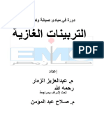 gas turbine in arabic